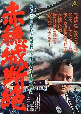 Swords of Vengeance: Fall of Ako Castle (1978) poster