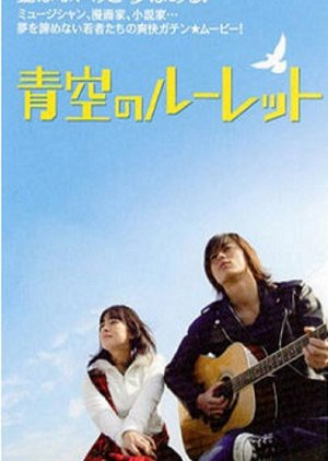 Aozora no Roulette (2007) poster