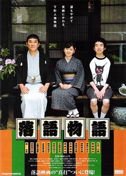 Rakugo Monogatari