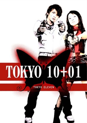 Tokyo Eleven (2002) poster