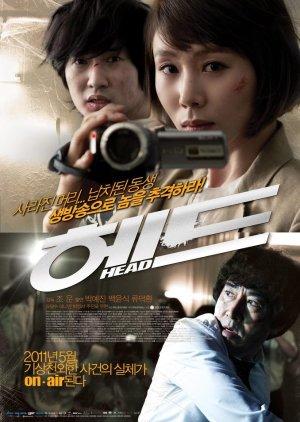 Head (2011) poster