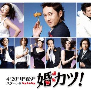 Konkatsu! (2009)
