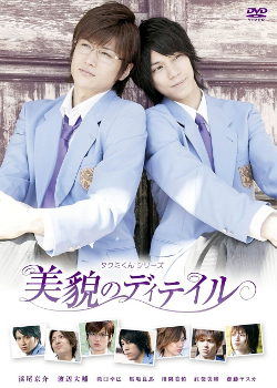 Takumi-kun Series 3: The Beauty of Detail