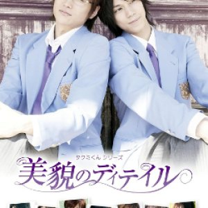 Takumi-kun Series 3: The Beauty of Detail (2010) photo
