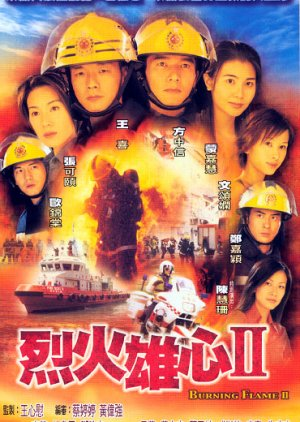 Burning Flame II (2002) poster