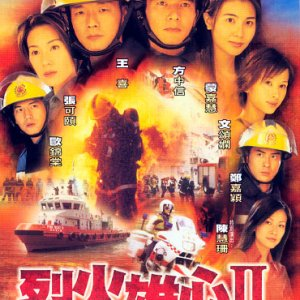 Burning Flame II (2002)