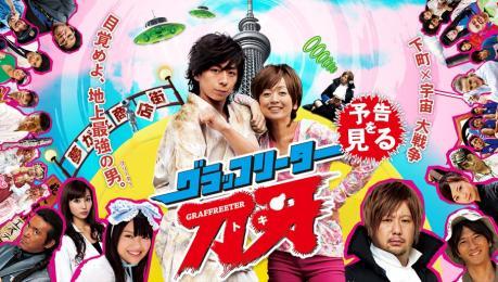 Grap Freeter Toki (2012) poster