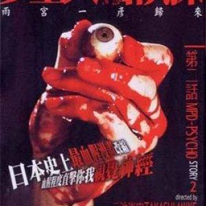 MPD Psycho (2000)