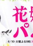 Happy End - Romance Drama -Part 2- (H-K)