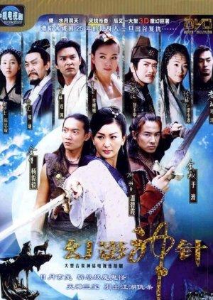 Huan Ying Shen Zhen