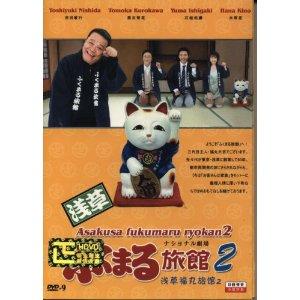 Asakusa Fukumaru Ryokan 2 (2007) poster