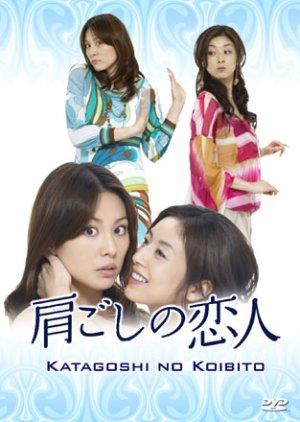 Katagoshi no Koibito (2007) poster