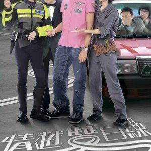 When Lanes Merge (2010) photo
