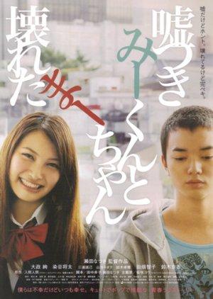 A Liar and a Broken Girl (2011) poster