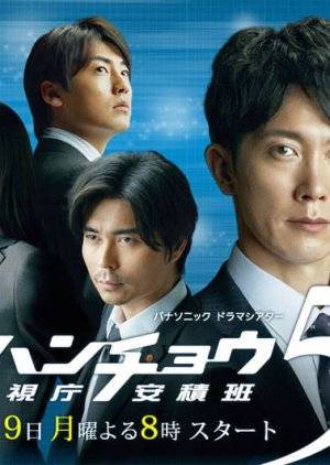 Honcho Azumi Season 5