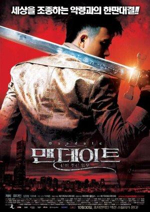 Mandate (2008) poster