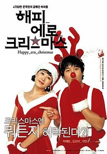 Happy Ero Christmas (2003) poster