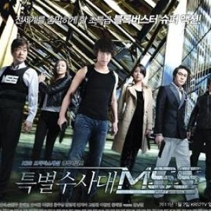 Drama Special Series Season 1: Special Task Force MSS (2011) photo