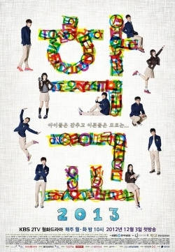School 2013 Special (2013) poster