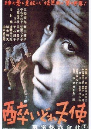 Drunken Angel (1948) poster