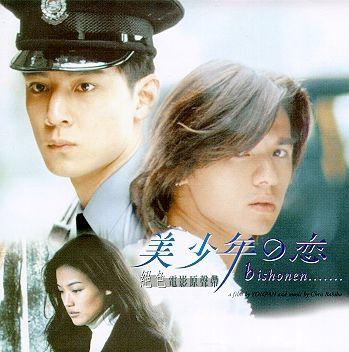 Bishonen (1998) poster