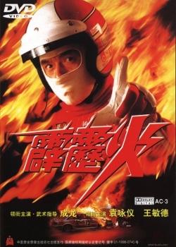 Thunderbolt (1995) poster
