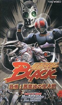 Kamen Rider Black: Terrifying! The Phantom House of Devil Pass