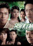 My Hong Kong Dramas Watchlist