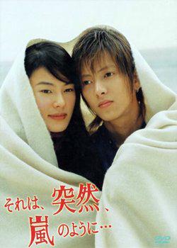 Sore wa, Totsuzen, Arashi no you ni..