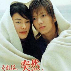 Sore wa, Totsuzen, Arashi no you ni.. (2004) photo