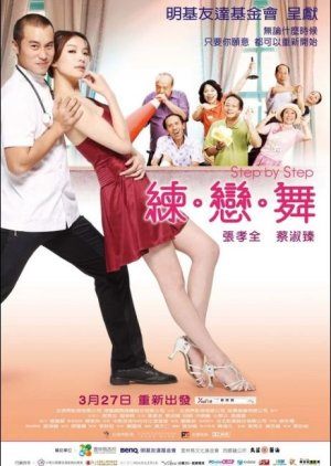 Step by Step (2009) poster