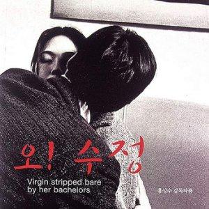Oh! Soo Jung (2000) photo