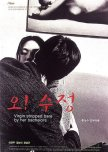 The Most Erotic Films I  (South Korea)