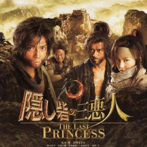 The Last Princess (2008) photo