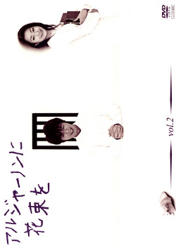 Algernon ni Hanataba wo (2002) poster