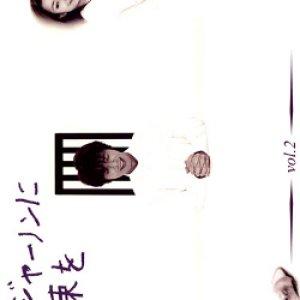 Algernon ni Hanataba wo (2002) photo