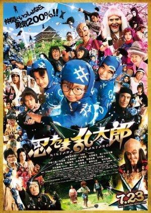 Ninja Kids!!! (2011) poster