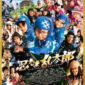 Ninja Kids!!! (2011) photo