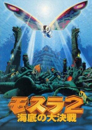 Mothra 2: The Undersea Battle