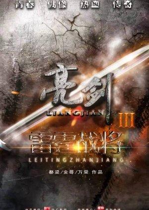 Bright Sword 3: The Lightning General