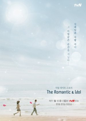 The Romantic and Idol: Season 1