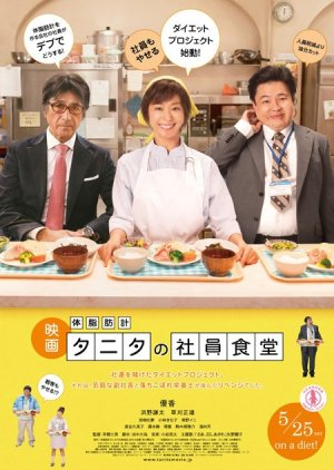 Recipes of Diet Diaries (2013) poster