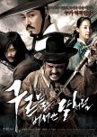 Korean Historical Movies