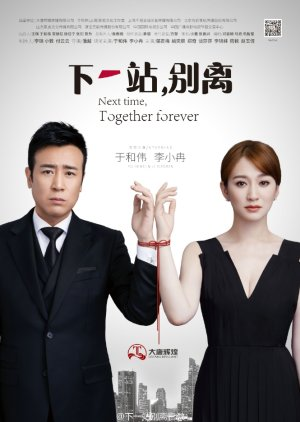 Next Time, Together Forever (2018) poster