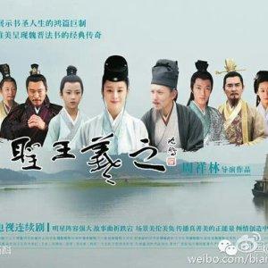 Sage of Calligraphy Wang Xi Zhi (2020) photo