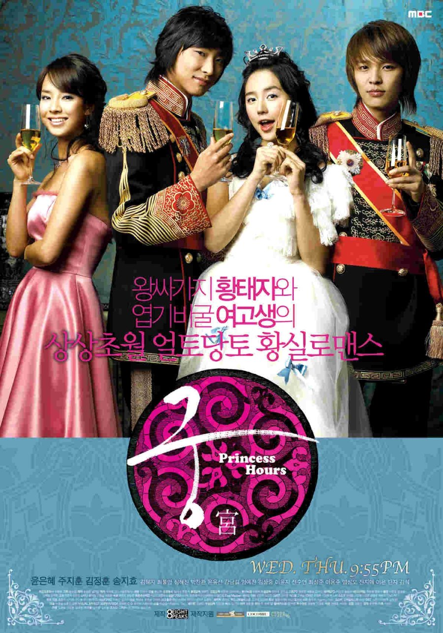 princess-hours-เจ้าหญิงวุ่นวายกับเจ้าชายเย็นชา-พากย์อีสาน