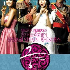 Goong Episode 24