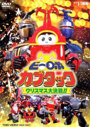 B-Robo Kabutack (1997) poster