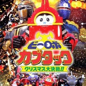 B-Robo Kabutack (1997) photo