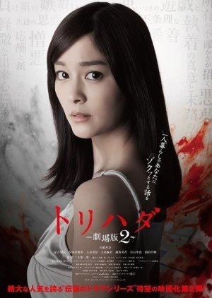 Torihada 2 (2014) poster